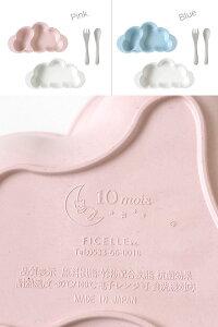 【10mois(ディモワ)】mamamanma(マママンマ)プレートセットficelle/フィセル/お食事/赤ちゃんプレート/離乳食赤ちゃん食器セット/ボボ/出産祝いベビーギフト/10mois(ディモワ)