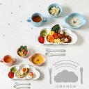 10mois(ディモワ) mamamanma grande(マママンマ グランデ)セットficelle/フィセル/お食事/赤ちゃん プレート/離乳食赤ちゃん 食器セット/ボボ/出産祝い ベビー ギフト/10mois(ディモワ)