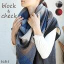 【ichi】ブロックチェック ウール大判ストール!ICHI / レディースファッション / ナチュラル /...