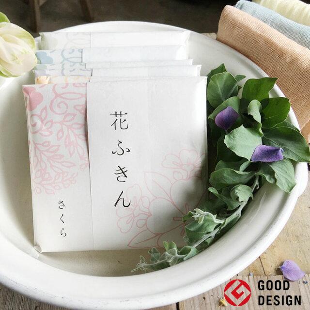 すぐ乾いて匂わない♪「花ふきん」から始める、ちょっと丁寧な暮らし。
