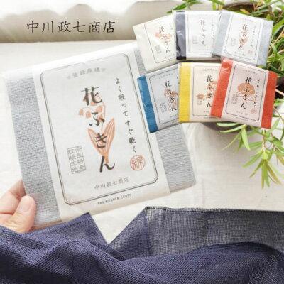 キッチンクロス おすすめ 日本ブランド 花ふきん 中川政七商店 蚊帳生地