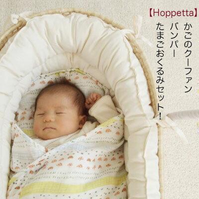 Hoppetta(ホッペッタ)『かごのクーファン+バンパー+たまごおくるみセット』