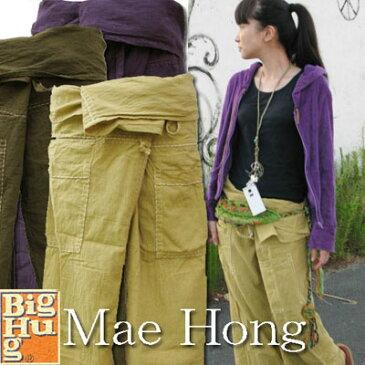 【Big Hug】手縫いメーホンヨガパンツ☆アジアン/エスニック/ファッション小物/アジアン雑貨アジアンファッション/ビックハグ/ナチュラル/