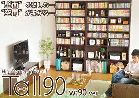 【送料無料】本棚シェルフ壁面家具ブックラックリビング収納木製幅90cmCDラックDVDラック【ブックシェルフTall90-トール90-】代引き不可