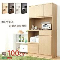 【送料無料】完成品食器棚【Wiora-ヴィオラ-】キッチン収納100cm幅【代引き不可】