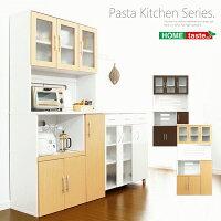 【送料無料】パスタキッチンシリーズ食器棚1890パスタシリーズ2トーンカラー
