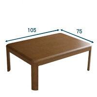 家具調こたつ【Ofen-オーフェン】木目調が美しいリビングこたつテーブル長方形型105cm2段階調節の継ぎ脚タイプ単品【代引き不可】