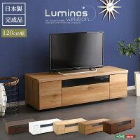 【luminos-ルミノス-】テレビ台TV鏡面木目デザイン幅120国産完成品【代引き不可】