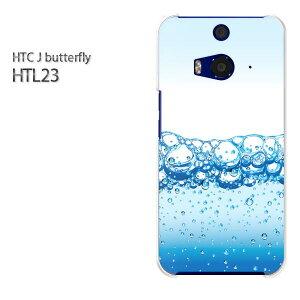 DM便送料無料【au HTC J butterfly HTL23ケース】[htl23 ケース][ケース/カバー/CASE/ケ−ス][アクセサリー/スマホケース/スマートフォン用カバー][シンプル・泡(ブルー)/htl23-pc-new1396]