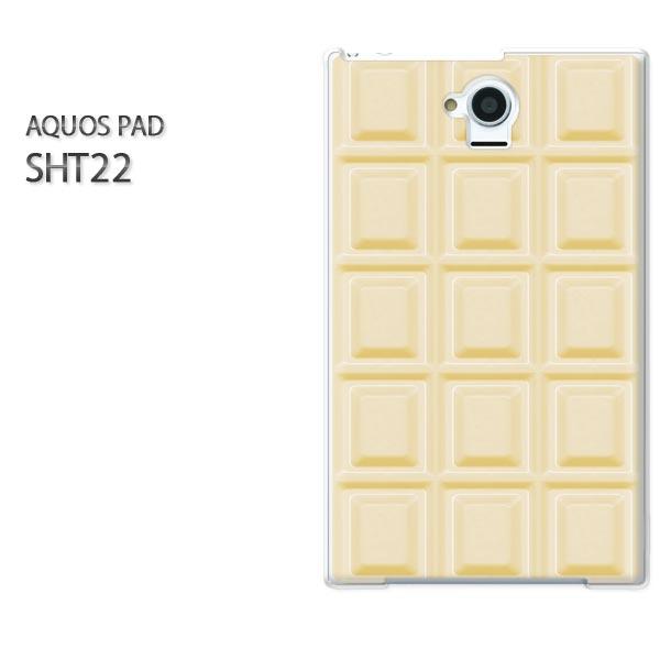 ゆうパケ送料無料【au AQUOS PAD SHT22 (アクオスパッド) ケース】[sht22 ケース][ケース/カバー/CASE/ケ−ス][アクセサリー/スマホケース/スマートフォン用カバー]【板チョコ Whiteチョコレート/sht22-M611】