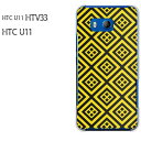 ゆうパケ送料無料 au HTC U11 HTV33htc u11 ht...