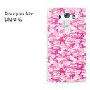 ゆうパケ送料無料【docomo Disney Mobile DM-01Gケース】[dm01g ケース][ケース/カバー/CASE/ケ−ス][アクセサリー/スマホケース/スマートフォン用カバー]【迷彩024/dm01g-PM024】