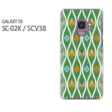 ゆうパケ送料無料 docomo au GALAXY S9SC-02K SCV38 ギャラクシー GALAXY S9 sc02k scv38サムスン GALAXY S9アクセサリー スマホケース カバー ハード ポリカーボネート[和柄(グリーン)/sc02k-pc-new1230]