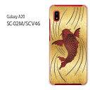 ゆうパケ送料無料 Galaxy A20 SC-02M SCV46sc02m scv46 ギャラクシー galaxya20 ドコモ auクリ……