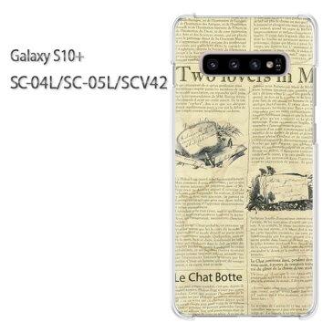 ゆうパケ送料無料 Galaxy S10+ SC-04L SC-05L SCV42sc04l sc05l scv42 ギャラクシー galaxys10プラス ドコモ auクリア 透明 スマホケース カバー ハード ポリカーボネート[シンプル・ニュースペーパー(黄)/sc04l-pc-new1872]