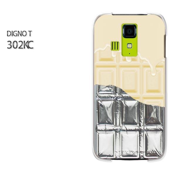 ゆうパケ送料無料【Y!mobile DIGNO T 302KCケース】[302kc ケース][ケース/カバー/CASE/ケ−ス][アクセサリー/スマホケース/スマートフォン用カバー]【板チョコ銀紙付 溶けてるWhiteチョコレート/302kc-M614】