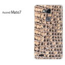 ゆうパケ送料無料【楽天モバイル Ascend Mate7ケース】[mate7 ケース][ケース/カバー/CASE/ケ−ス][アクセサリー/スマホケース/スマートフォン用カバー] [ヘビ柄・動物(ベージュ)/mate7-pc-ne063]