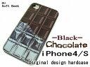 楽天iPhone4S/iPhone4 板 チョコ ケース/カバー ハードタイプ 銀紙付ブラック チョコレート(i4-602)[i-Phone4S/iPhone 4S/ケ?ス]