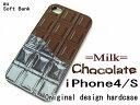 楽天iPhone4S/iPhone4 板 チョコ アイフォン4S ケース/カバー ハードタイプ 銀紙付Milk チョコレート(i4-604)【i-Phone4S/iPhone 4S/CASE/ケ?ス/カバ?】