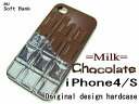 楽天iPhone4/iPhone4S ケース 板 チョコ アイフォン4 ケース/カバー ハードタイプ 銀紙付溶けているMilk チョコレート(i4-606)[i-Phone4S/iPhone 4S/Case/Cover/ケ?ス/カバ?]