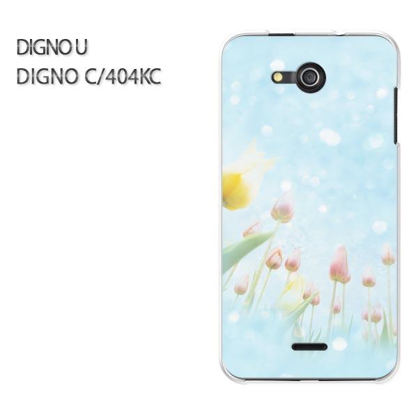 ゆうパケ送料無料【SoftBank DIGNO U/Y!mobile DIGNO C 404KCケース】[digno u/404kc ケース][ケース/カバー/CASE/ケ−ス][アクセサリー/スマホケース/スマートフォン用カバー][花・チューリップ(ブルー・黄)/404kc-pc-new0453]