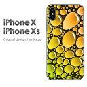 ゆうパケ送料無料 iPhoneXs iPhoneX ケース カバーixs ixs 新型iphone アイフォン テンエス IPHONEクリア 透明 ハードケース デザイン ハードカバーアクセサリー スマホケース スマートフォン用カバー[シンプル・水滴(オレンジ)/ix-pc-new1834]