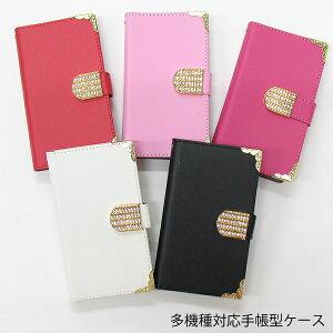 手帳型 スマホケース docomo au Softbank スマホカバー 手帳式ダイアリーケース 手帳型ケー...