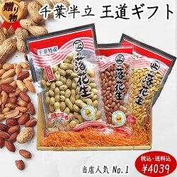 千葉特産落花生・売上NO1ギフト・「王道」ギフト