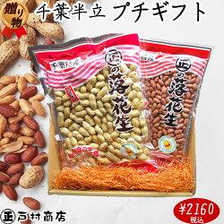 千葉県特産落花生・戸村商店・プチギフト