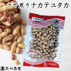 千葉特産・落花生・戸村商店・ナカテユタカ・さや煎り落花生