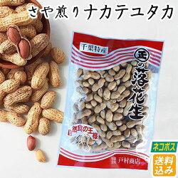 千葉県特産落花生・戸村商店・ナカテユタカ・ネコポス