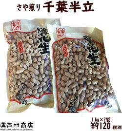 千葉県特産落花生・千葉半立・2キロ・2kg