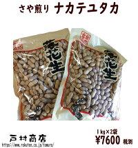 千葉県特産落花生・たーっぷり満足1キロ×2袋