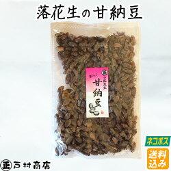 千葉特産・落花生・戸村商店・甘納豆