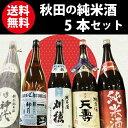 【送料無料】秋田の地酒 飲み比べ 純米酒 1800mlx5本セット
