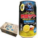 秋田サワー 塩レモン