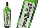飛良泉 本醸造 原酒 720ml