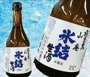 【ポイント10倍】飛良泉 山廃 氷結生酒 300ml