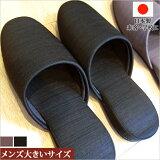 [LLサイズ BK]フォーマルグログランスリッパ 前詰まり型 黒(ブラック)/〜28.5cm程度【子供用〜メンズ大きいサイズまで】