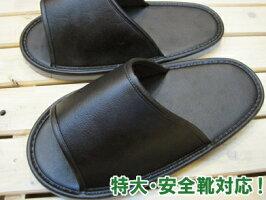 【靴のまま履けるスリッパ】オーバーシューズスリッパレザー前空きタイプブラック/外寸32cm・履き口約40cm《特大・安全靴対応!》