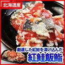 紅鮭飯鮨(いずし)【150g】【北海道】【紅鮭】【飯寿司】【なれずし】 - 函館海鮮食材