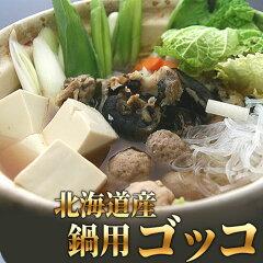 ゴッコ【500g】【ごっこ】【北海道】【函館】【鍋】【お得】