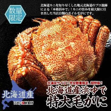 【送料無料】北海道産ボイル毛がに 400g×3尾【かに】【カニ】【蟹】【毛ガニ】【北海道】【正規品】【お得】
