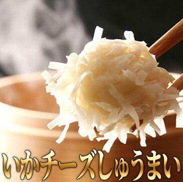 いかチーズしゅうまい 10個入り【いか】【イカ】【しゅうまい】【北海道】【函館】【名物】【おみやげ】