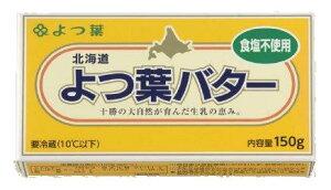 よつ葉バター(食塩不使用)150g×5個入れ セットでお得です