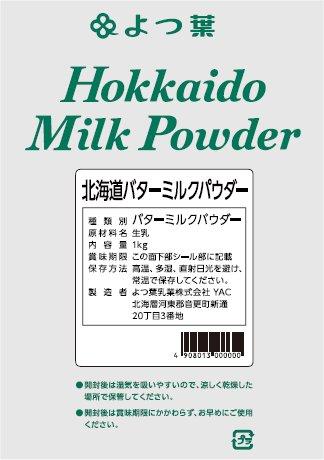よつ葉北海道バターミルクパウダー 1kg×10袋