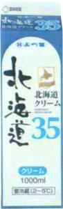 よつ葉北海道生クリーム35%...