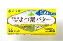 よつ葉バター塩分50%カット 150g×10個 セットでお得です