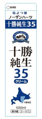 よつ葉『ノーザンハーツ 北海道十勝純生クリーム35』