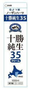 よつ葉ノーザンハーツ北海道十...